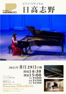 ピアノ・リサイタル 日高志野