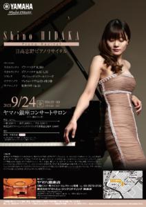 日高志野ピアノリサイタル